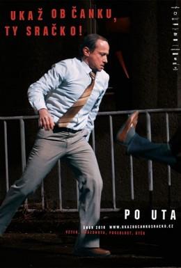 Постер фильма Оковы (2009)