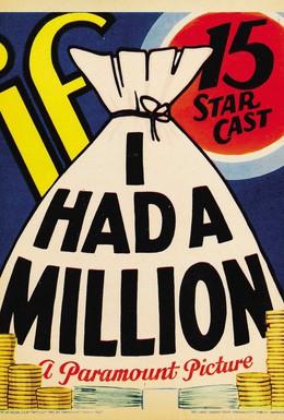Постер фильма Если бы у меня был миллион (1932)