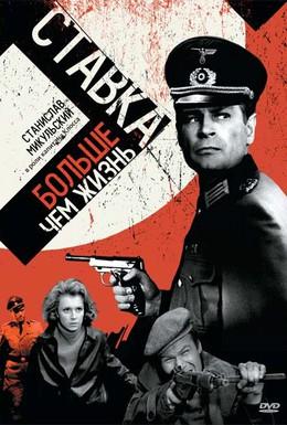 Постер фильма Ставка больше, чем жизнь (1968)