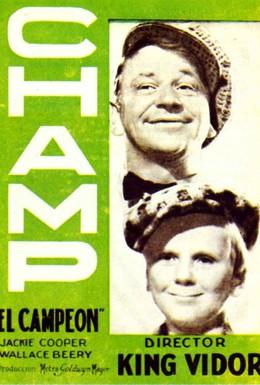 Постер фильма Чемпион (1931)