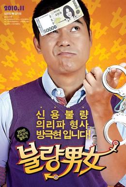 Постер фильма Неудачная парочка (2010)