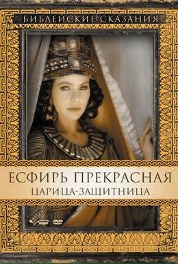 Постер фильма Есфирь Прекрасная (1999)