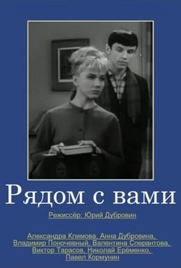 Постер фильма Рядом с вами (1967)
