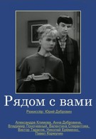 Рядом с вами (1967)