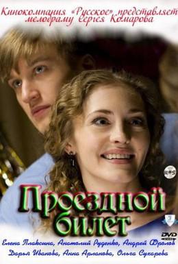 Постер фильма Проездной билет (2010)