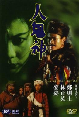 Постер фильма Духовная троица (1991)