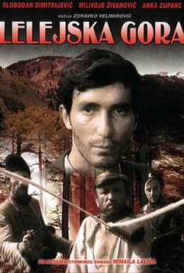 Постер фильма Лелейская гора (1968)