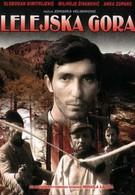Лелейская гора (1968)