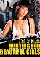 Звезда Давида: Охота на красавиц (1979)