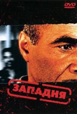 Постер фильма Западня (2003)