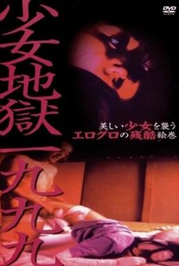 Постер фильма Адская девушка 1999 (1999)