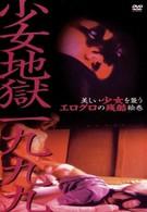 Адская девушка 1999 (1999)