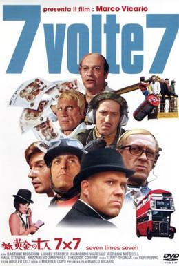 Постер фильма Семью семь (1968)