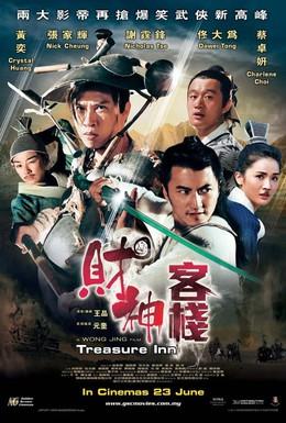 Постер фильма Отель сокровищ (2011)