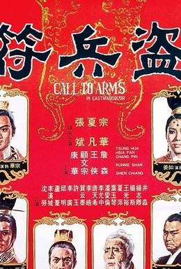 Постер фильма Призыв к оружию (1973)