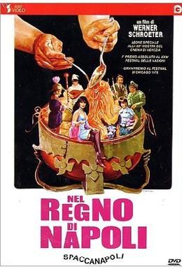 Постер фильма В королевстве Неаполя (1978)