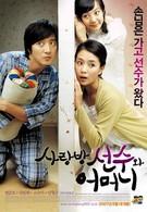 Аферист в нашем доме (2007)