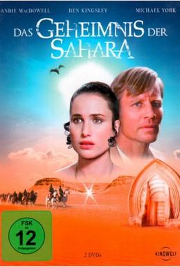 Постер фильма Секрет Сахары (1988)