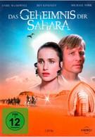 Секрет Сахары (1988)