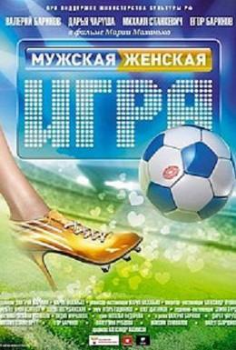 Постер фильма Мужская женская игра (2011)
