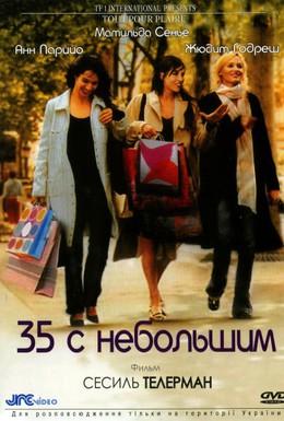 Постер фильма 35 с небольшим (2005)