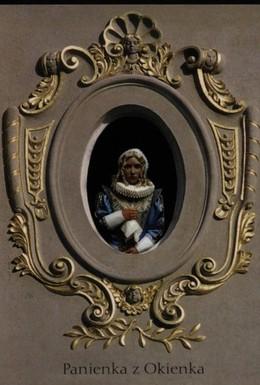 Постер фильма Девушка в окошке (1964)