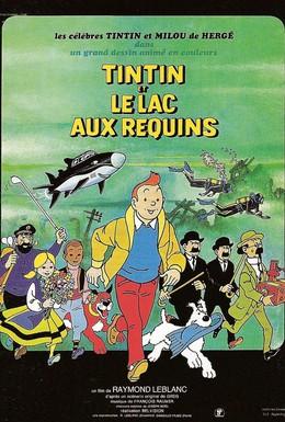 Постер фильма Тинтин и озеро акул (1972)