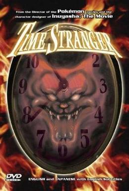 Постер фильма ГоСегун: Странница во времени (1985)