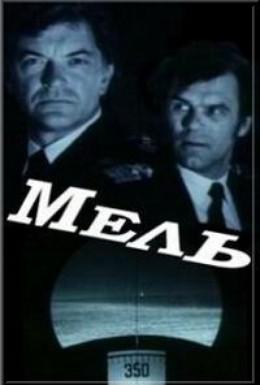Постер фильма Мель (1988)