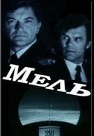 Мель (1988)