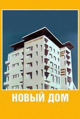 Постер фильма Новый дом (1964)