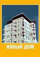 Новый дом (1964)