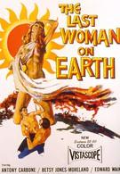 Последняя женщина на Земле (1960)