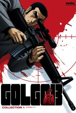 Постер фильма Голго 13 (2008)