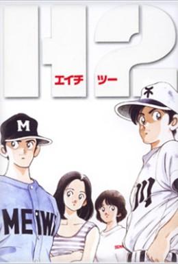 Постер фильма Х2 (1995)