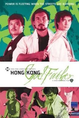 Постер фильма Крестный отец Гонконга (1985)