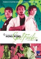 Крестный отец Гонконга (1985)
