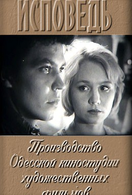 Постер фильма Исповедь (1962)
