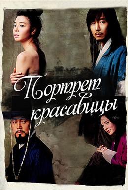 Постер фильма Портрет красивой девушки (2008)
