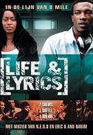 Жизнь и стихи (2006)