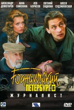 Постер фильма Бандитский Петербург 6: Журналист (2003)