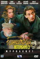 Бандитский Петербург 6: Журналист (2003)