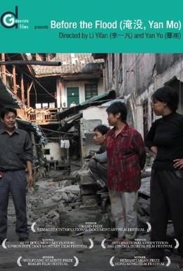 Постер фильма До потопа (2005)