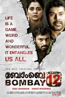 Постер фильма Бомбей, 12 марта (2011)