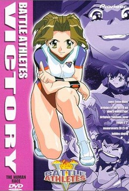 Постер фильма Боевые атлеты: Победа (1997)