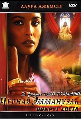 Постер фильма Черная Эммануэль: Вокруг Света (1977)
