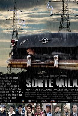 Постер фильма Багажник (2004)