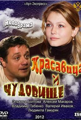 Постер фильма Красавица и Чудовище (2012)
