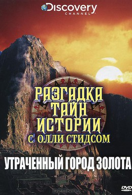 Постер фильма Разгадка тайн истории с Олли Стидсом (2010)