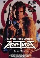 Главная мишень (1989)
